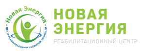 Реабилитационный центр «Новая энергия»