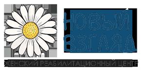 Центр реабилитации женщин «Новый взгляд»